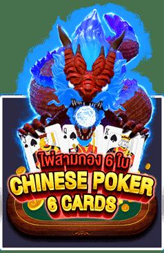 amb poker chinese poker 6 cards