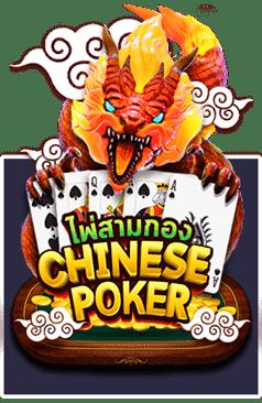 amb poker chinese poker