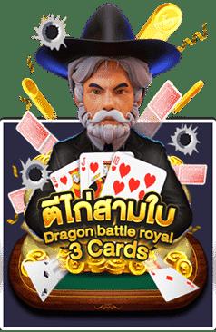amb poker dragon battle royal 3 cards