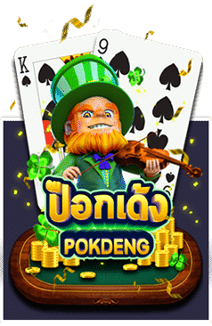 amb poker pokdeng