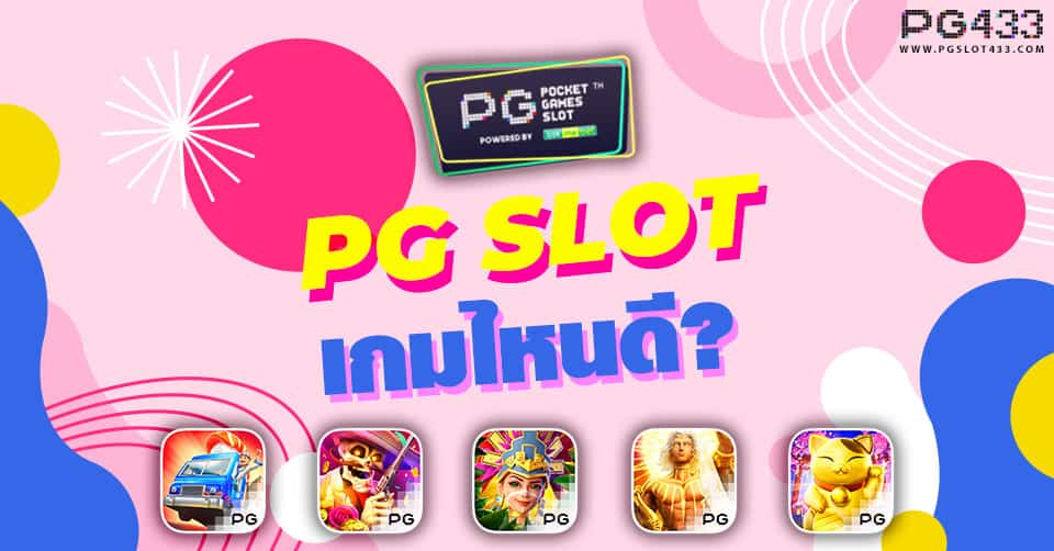 pg slot เกมไหนดี