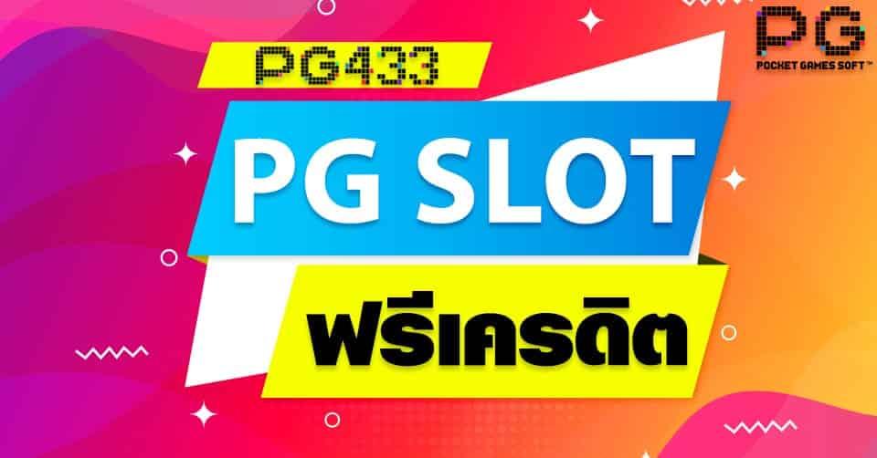 pg slot เครดิตฟรี พีจีสล็อต