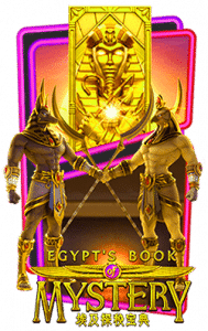 pg slot เครดิตฟรี เกมสล็อตแตกง่าย egypts book mystery