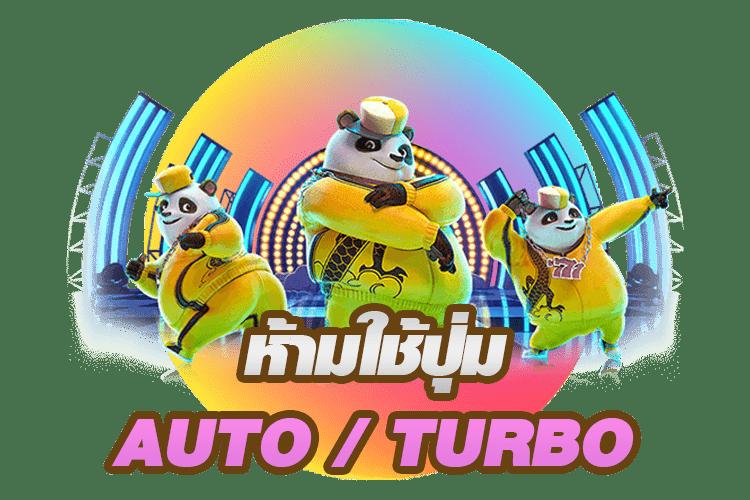สูตรและเทคนิคกดปั่นสปินเกมสล็อต ห้ามใช้ปุ่ม auto turbo