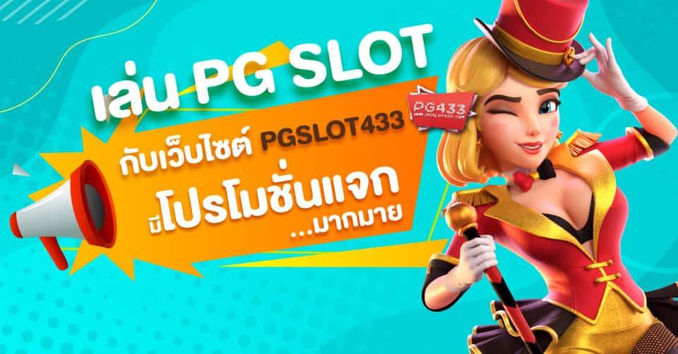 เล่น pg slot กับเว็บ pgslot433