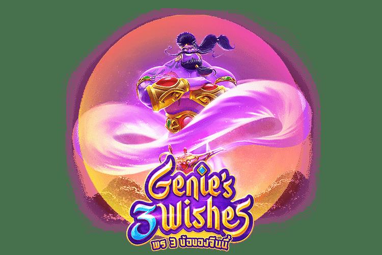 แนะนำเกมน่าเล่น genie's 3 wishes