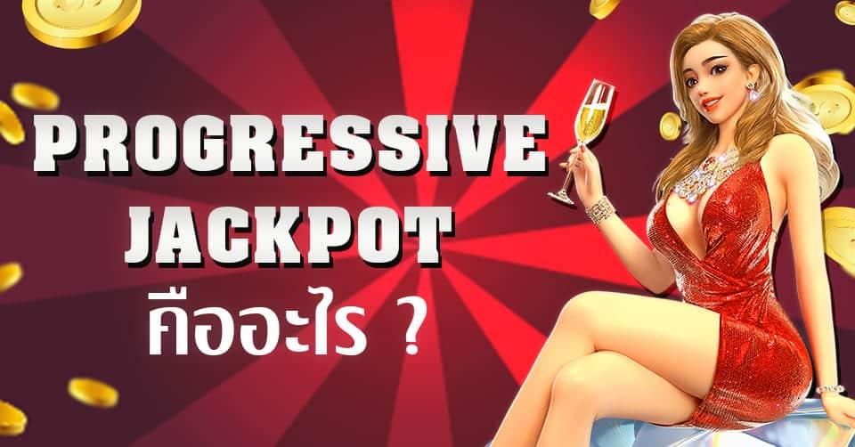 progressive jackpot คืออะไร สำคัญแค่ไหน