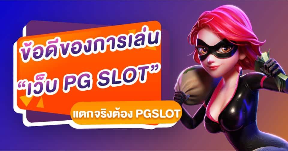 ข้อดีของการเล่นเว็บ PG SLOT