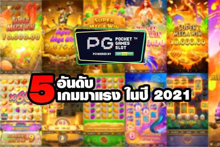 5 ดันดับ สล็อตแตกง่าย ค่าย pg slot 2021